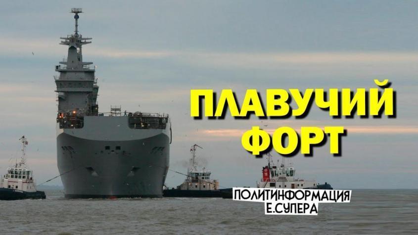 Зачем России «русский Мистраль» за «две цены» и чем он лучше французского?