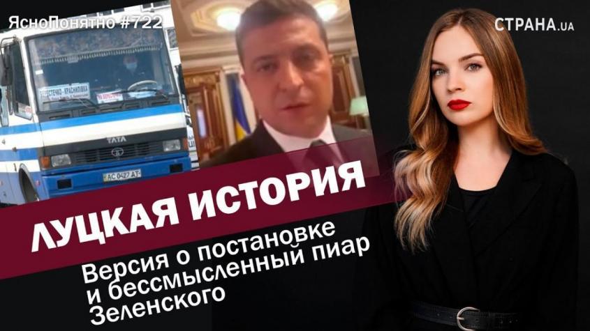 Захват заложников в Луцке: версия о постановке и бессмысленный провальный пиар Зеленского