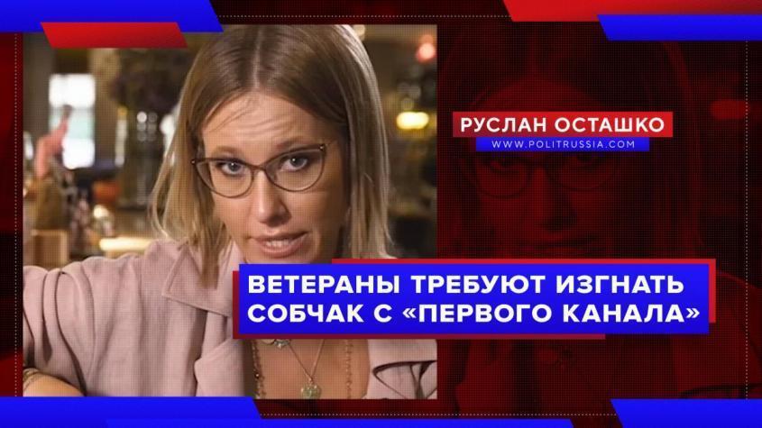 «Ветераны России» потребовали уволить телеведущую Ксению Собчак с Первого канала