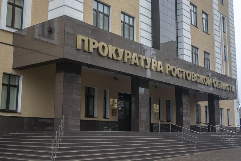 Как Прокуратура Ростовской области надзирает за исполнением несуществующих законов