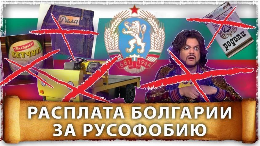 Расплата Болгарии за русофобию – вымирание, деиндустриализация и безразличие России