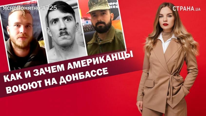 Военные США в рядах ВСУ. Как и зачем американцы воюют на Донбассе
