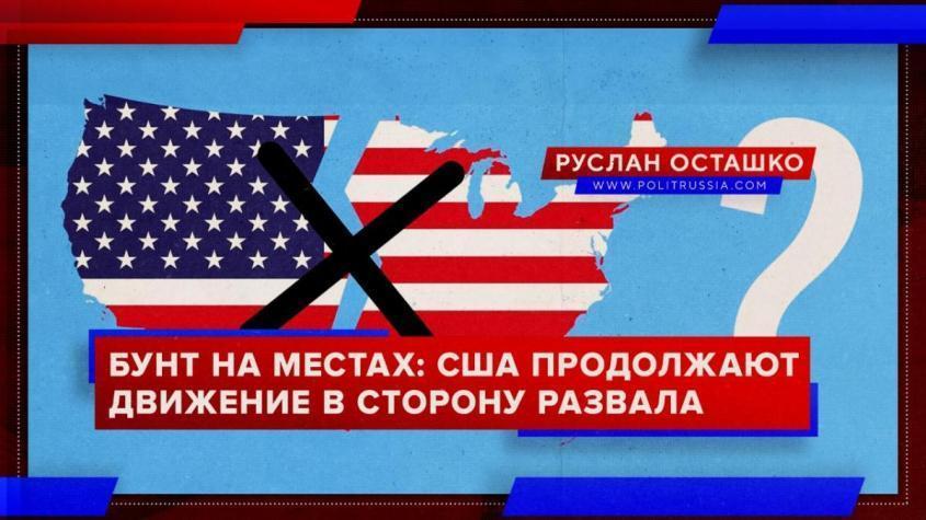 США продолжают двигаться в сторону развала на независимые штаты