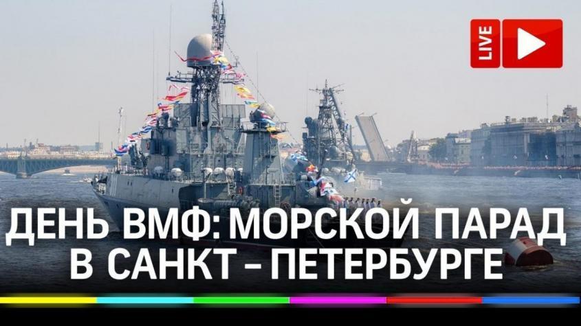 Морской парад 2020 в Санкт-Петербурге. Прямая трансляция