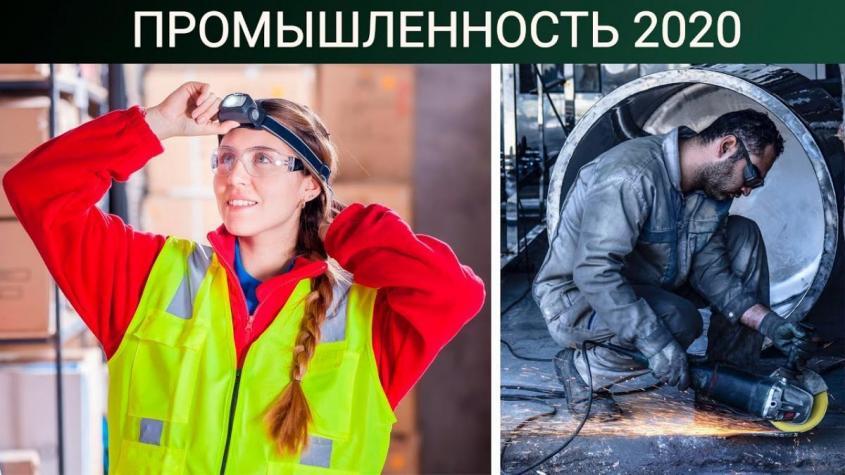 Экономика России: итоги первого полугодия 2020