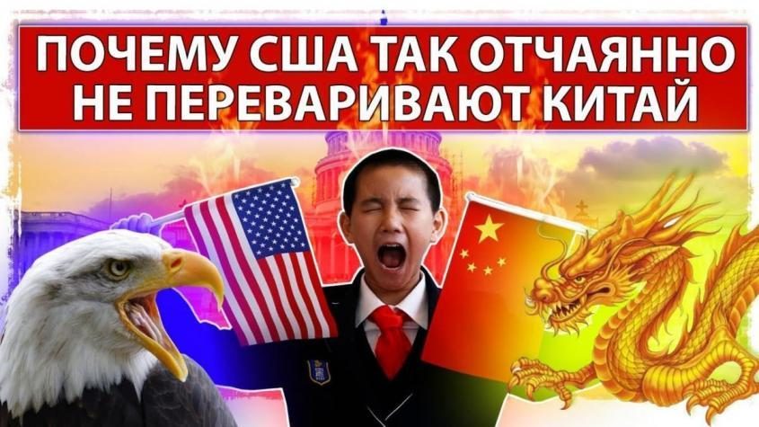 Почему США так открыто и отчаянно не переваривают Китай