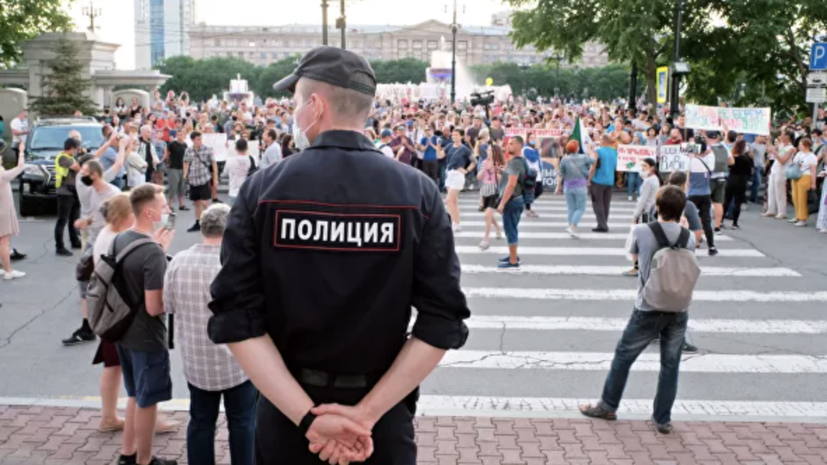 На митинги в Хабаровске съехались профессиональные провокаторы со всей России