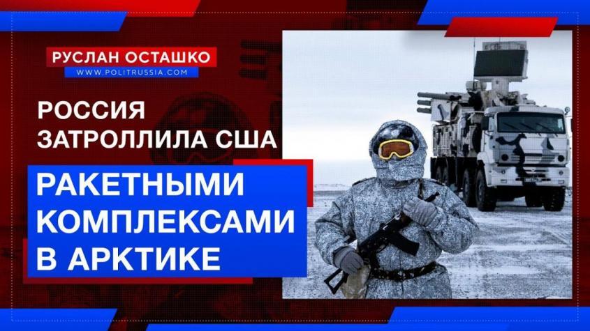МИД России затроллил США и НАТО ракетными комплексами в Арктике