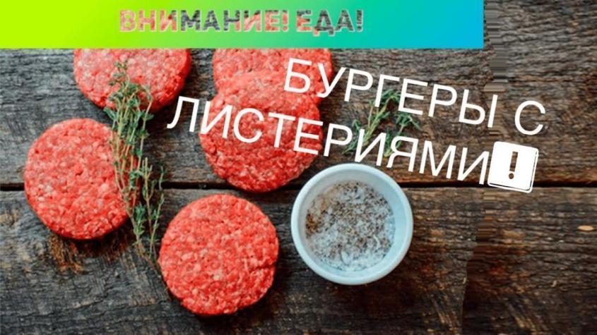 Внимание! Еда! Котлеты для бургеров с листериями!