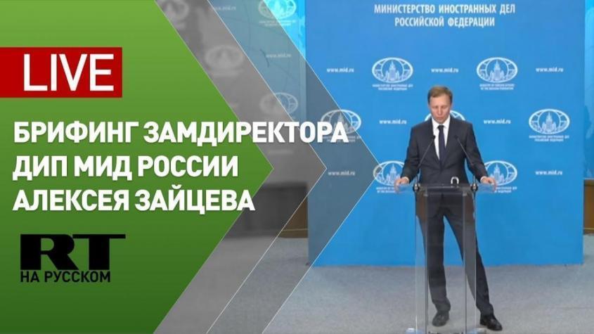 Брифинг заместителя директора ДИП МИД России – LIVE