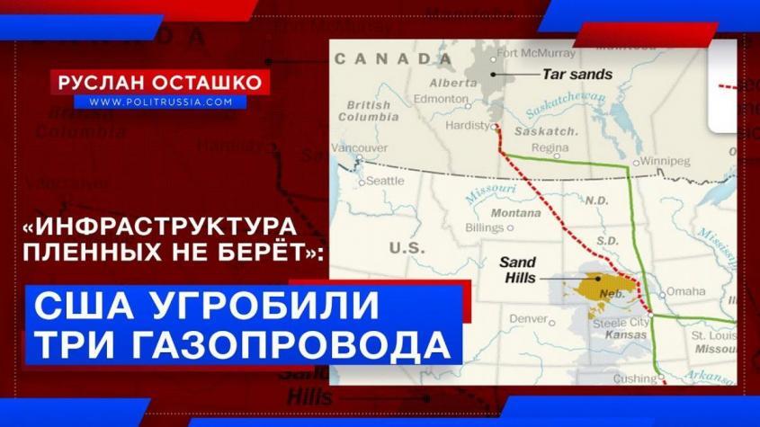 «Инфраструктура пленных не берёт»: США угробили три газопровода