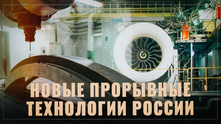 Россия создала авиадвигатель пятого поколения: абсолютное импортозамещение до каждой молекулы