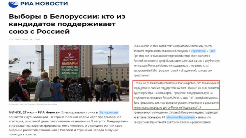 Задержание российских ЧВК в Белоруссии. Как Лукашенко готовится к августовскому Майдану