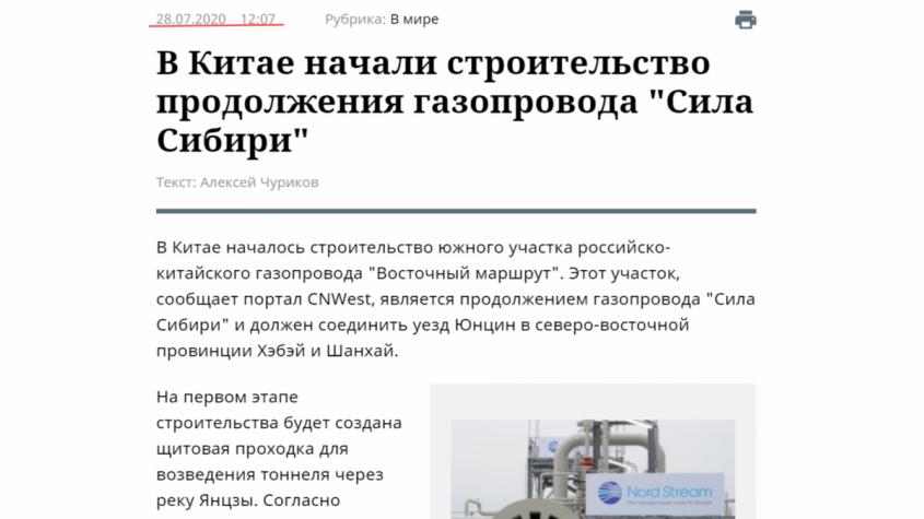 «Сила Сибири». Как Китай «отказывается» от российского газа: о чем говорят факты?