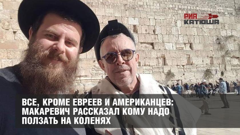Андрей Макаревич рассказал кто должен ползать на коленях: «все, кроме евреев и американцев»