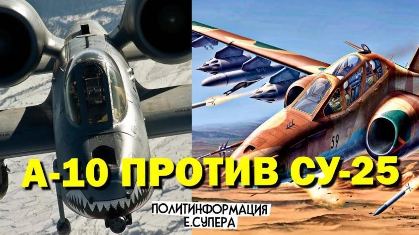 Американский А-10 против русского Су-25. Какой штурмовик выбрать Сербии?