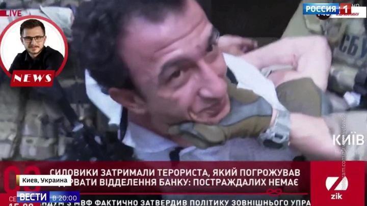 Что очередной киевский террорист успел сказать про Зеленского