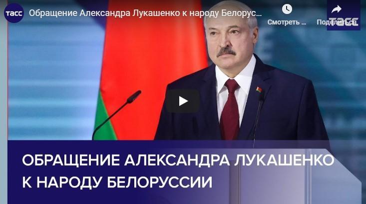 В своём обращении Лукашенко плюнул в Россию, но жечь мосты не стал
