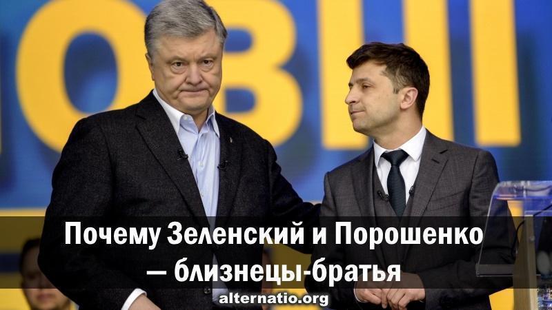 Жидократия на Украине. Зеленский и Порошенко братья-близнецы не отличаются друг от друга