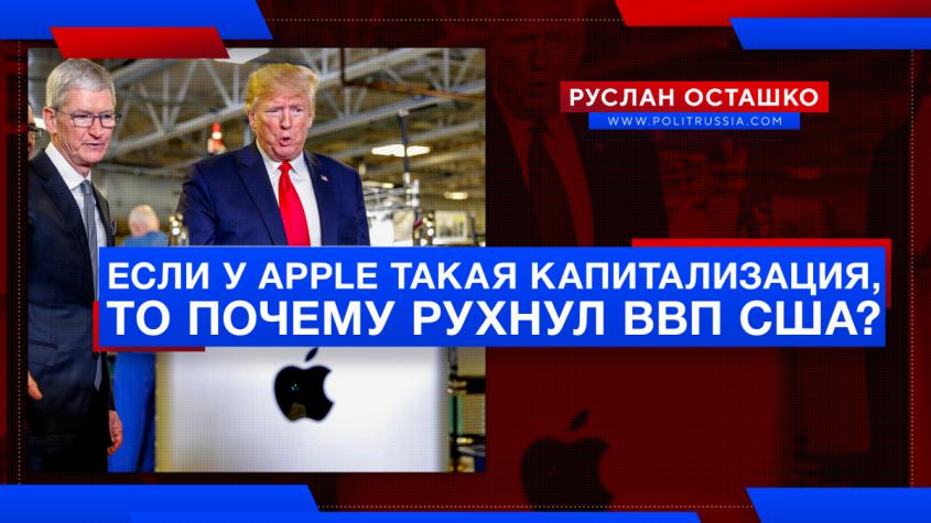 Если у Apple такая огромная капитализация, то почему катастрофически рухнул ВВП США?