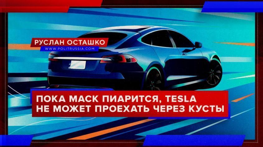 Пока Илон Маск пиарится на «помощи конкурентам», его Tesla не может проехать через кусты