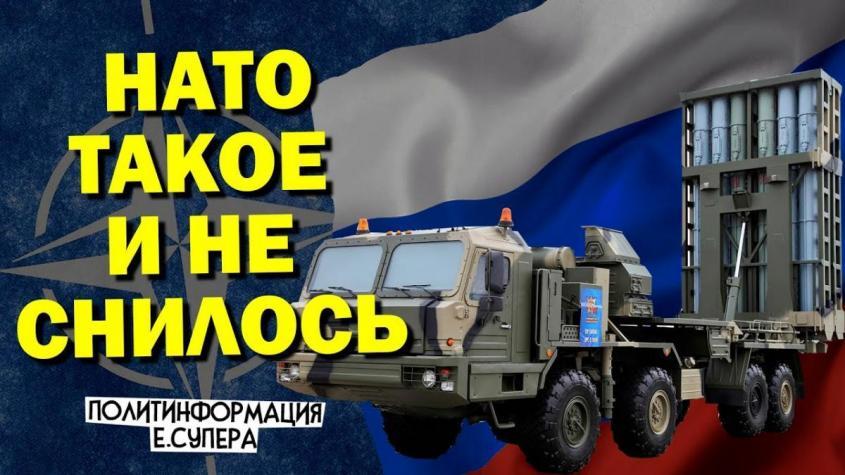 У России появился ещё один козырь в противостоянии агрессии НАТО