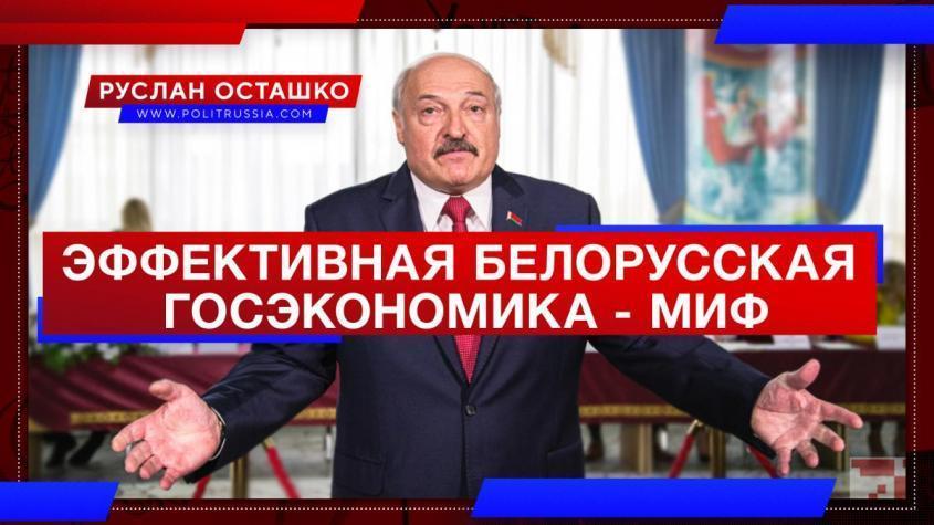 Миф об «эффективной» государственной экономики Белоруссии продолжает рушиться
