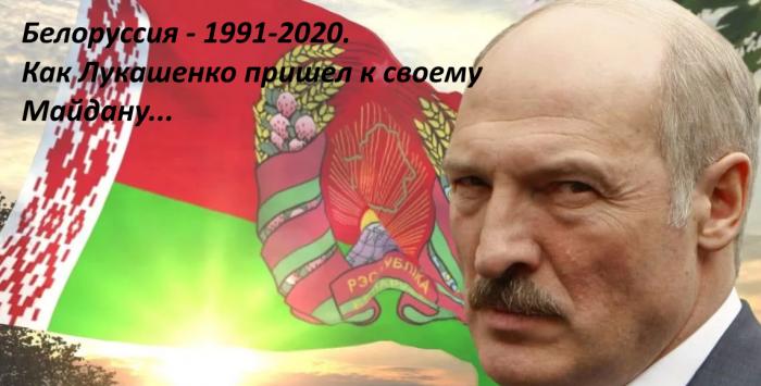 Белоруссия: как Александр Лукашенко «пришел» к своему Майдану