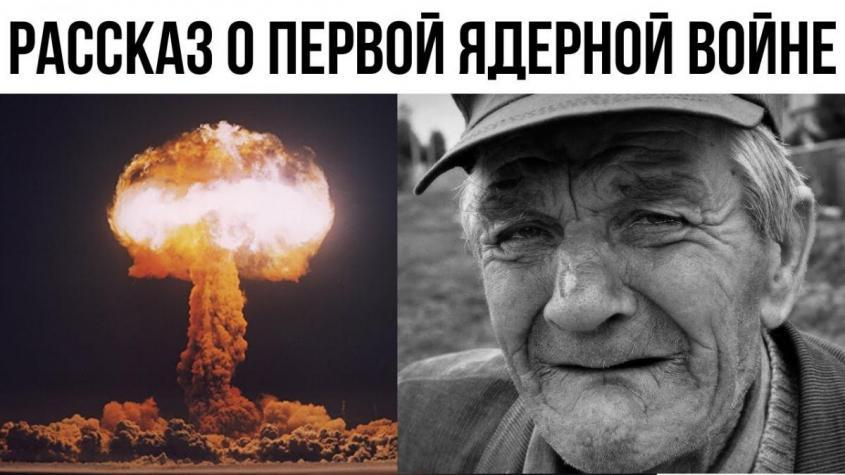 Перед смертью дед рассказал о первой ядерной войне