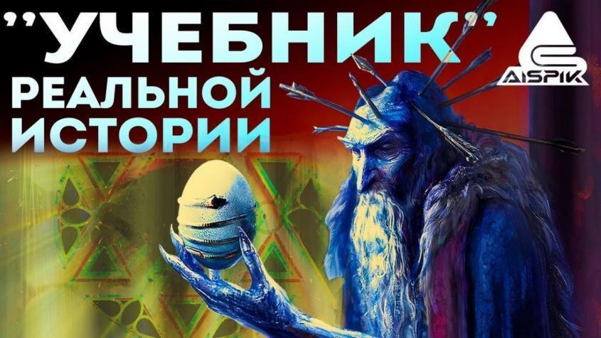 Манускрипт Колбрина – книга реальной истории! Её никто не прячет!