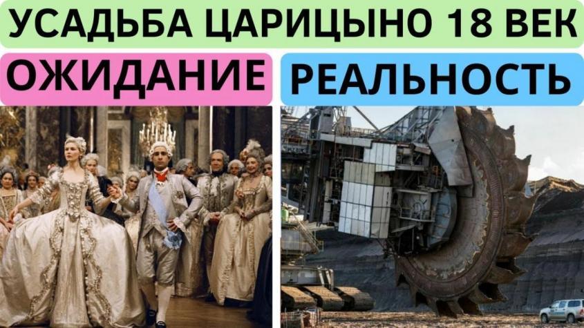 Парк Царицыно без официальной лжи. Что было в усадьбе Царицыно до реставрации на самом деле?