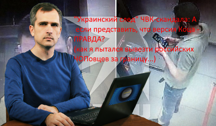 Причастность Украины к ЧВК-скандалу: как я пытался вывезти российских ЧОПовцев за границу