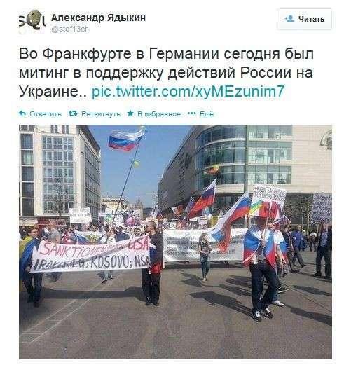 Во Франкфурте прошёл митинг в поддержку действий России в Украине