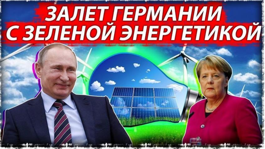 Залет Германии с «зеленой» энергетикой. Земля под ветряки уже закончилась а экология не улучшилась
