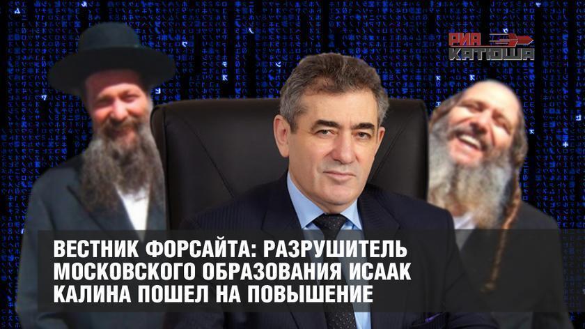 Могильщик московского образования Исаак Калина пошел на повышение