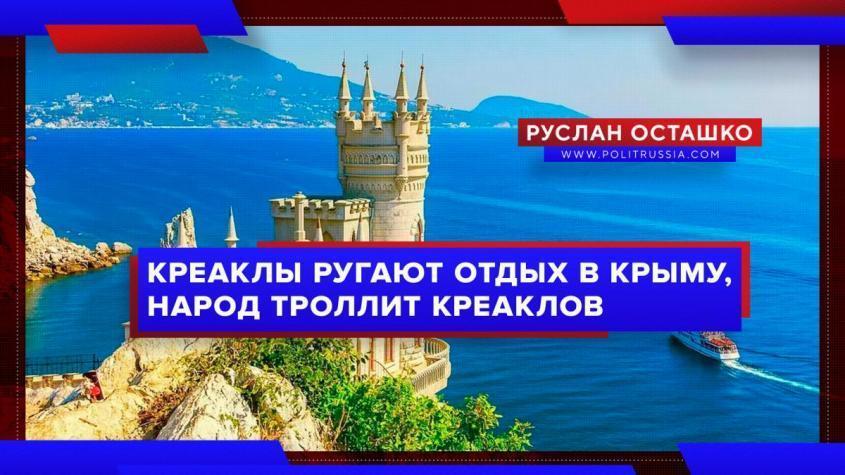 Креаклы ругают отдых в Крыму, а русский народ троллит креаклов