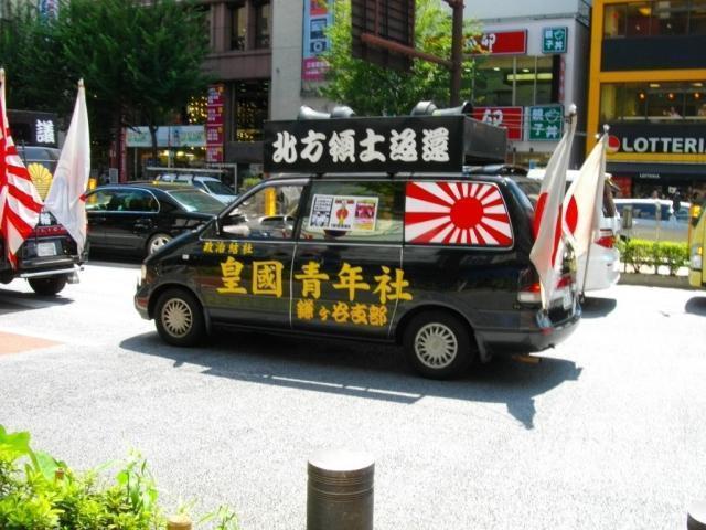 Автомобиль японской ультраправой орагизации