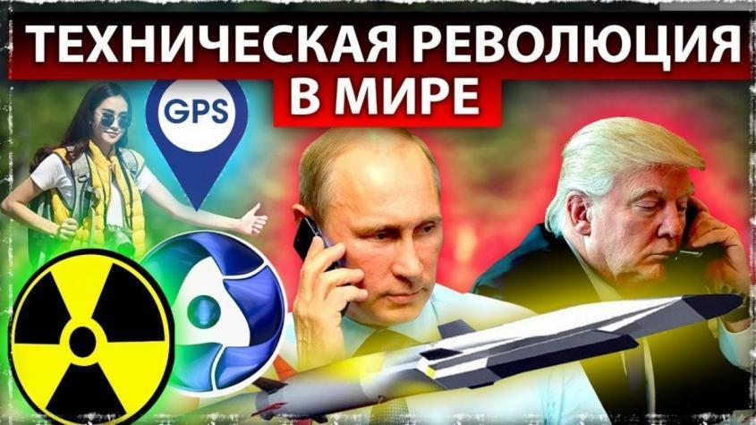 Россия тихо проводит мировую техническую революцию