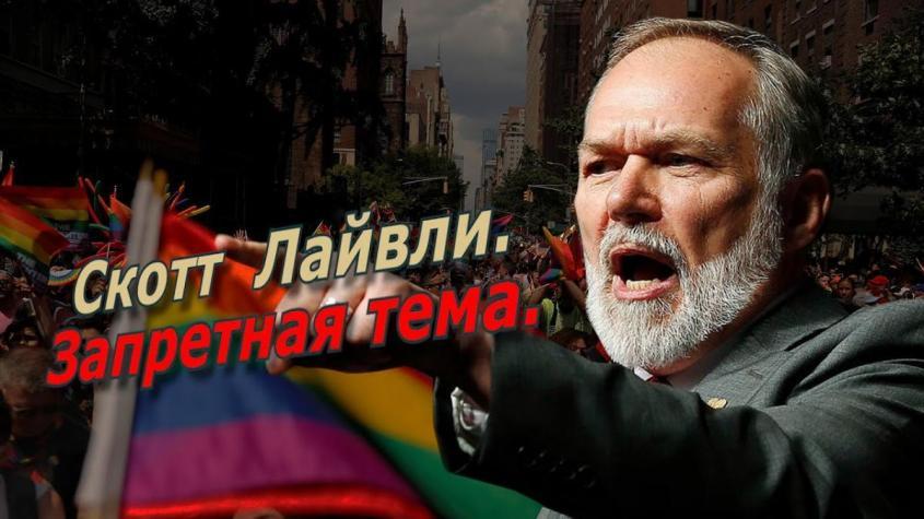 Запретная тема ЛГБТ в США. Такого демократического тоталитаризма мир ещё не видел