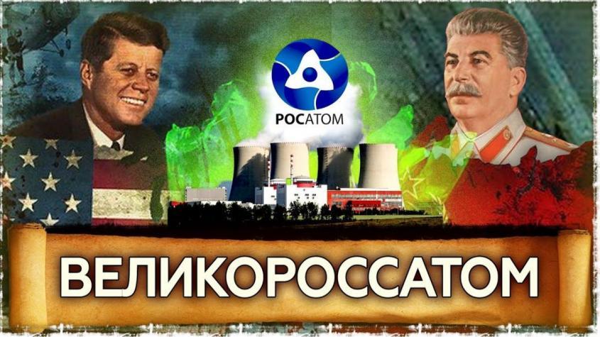 Атомная энергия России. АЭС, ПАТЭС, Ядерная гонка, обогащение урана, Путин