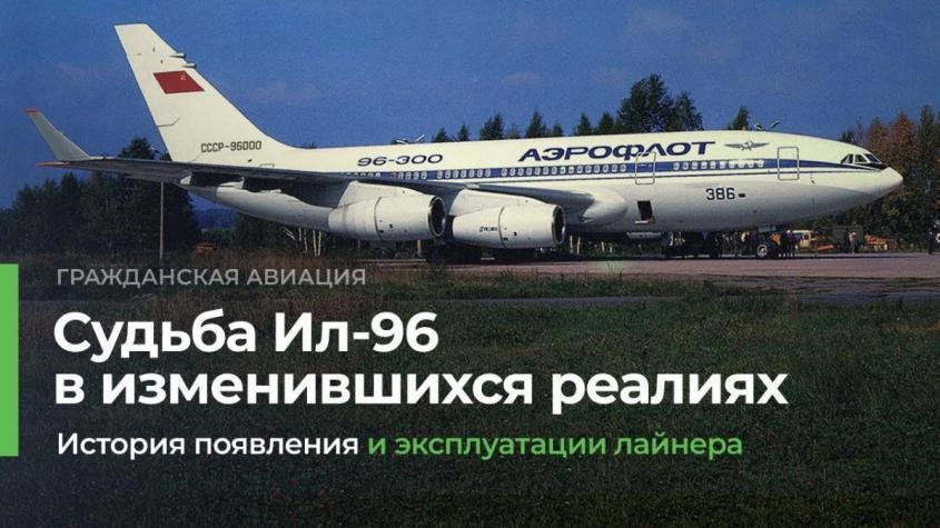 Пассажирский авиалайнер Ил-96-400М. Несколько слов о непростой судьбе Ил-96