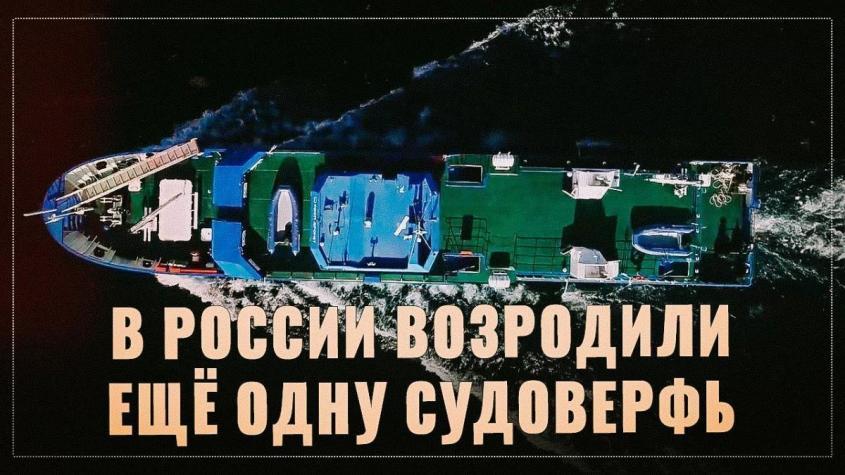 Судостроительный бум. В России возродили еще одну судоверфь в Нижегородской области