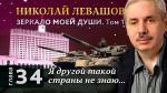 http://xn--80adbj3av3e.ru-an.info/новости/зеркало-моей-души-автобиографическая-хроника-николая-левашова-я-другой-такой-страны-не-знаю/