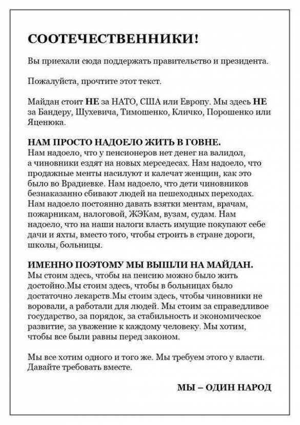 «У нас не майдан» – возмущаются белорусы: ответ переживших 2014-й | Русская весна