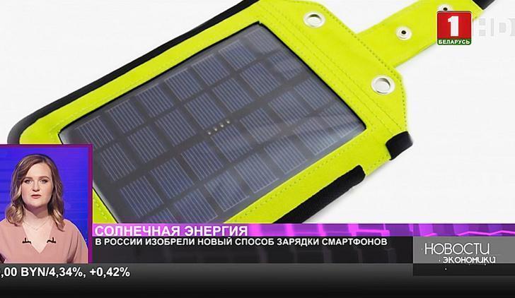 Российские учёные создали новое устройство для зарядки смартфонов