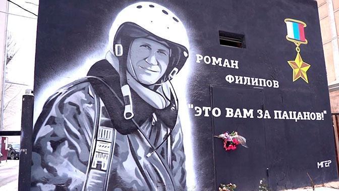 История подвига погибшего в Сирии героя-летчика Романа Филипова. Вспомним в его День Рождения