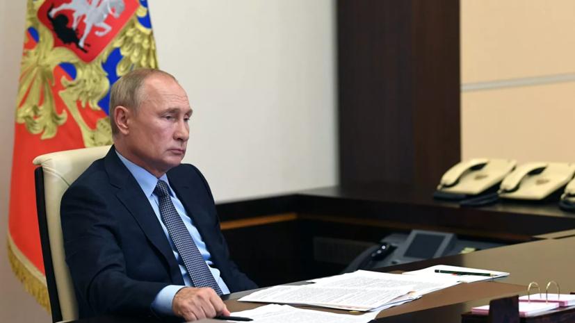 Путин предложил срочно созвать онлайн-саммит по СВПД