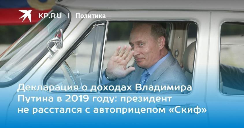 Декларация о доходах Владимира Путина в 2019 году