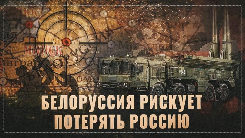 Белоруссия пытается уплыть на Запад, чем для неё закончится эта экспедиция?