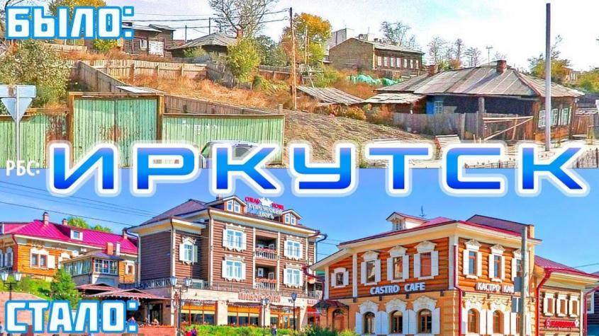 Как Иркутск изменился за 18 лет? Транспортная инфраструктура, частный сектор